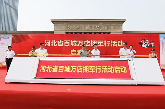 河北省百城万店拥军行活动在石家庄启动
