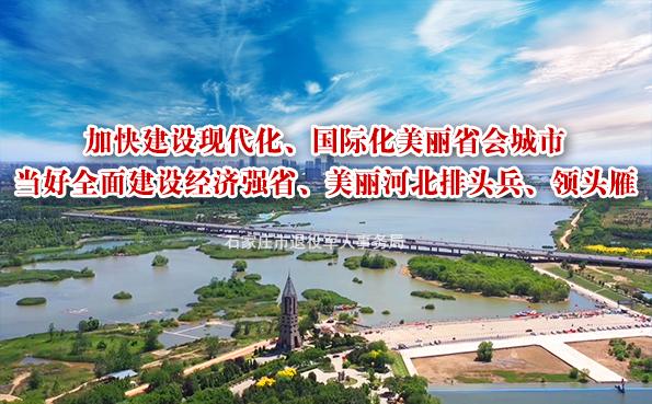 加快建设现代化国际化美丽省会城市当好全面建设经济强省美丽河北...